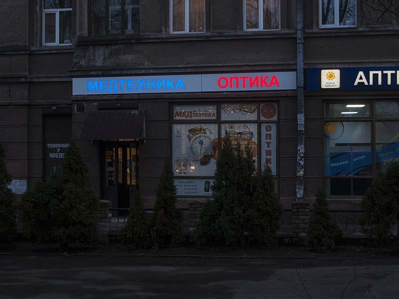 Магазин «Медтехника». Открыть в полном размере 5fb2c20df50c0